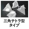 三角テトラ型タイプ
