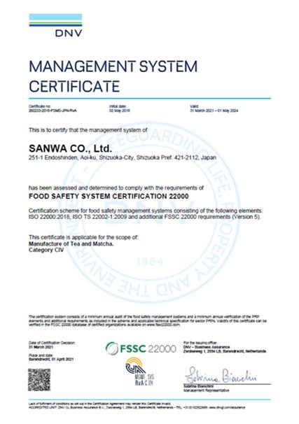 FSSC認証証明書