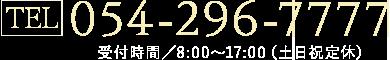 TEL:054-296-7777