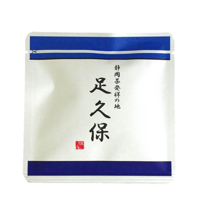 煎茶 足久保 10g