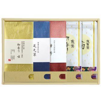 【ご予約受付中】三協茶園新茶新茶セット